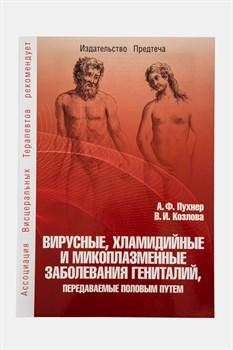 Вирусные, хламидийные и микоплазменные заболевания гениталий, передаваемые половым путем, книга - фото 4712