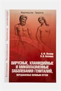 Вирусные, хламидийные и микоплазменные заболевания гениталий, передаваемые половым путем, книга