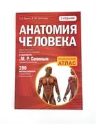 Атлас анатомии и физиологии человека, книга