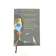 Современные методы диагностики в висцеральных практиках, книга